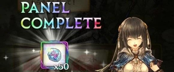 Panel Mission Completion Rewards