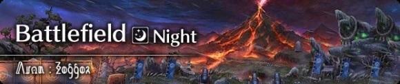 Battlefield (Night)