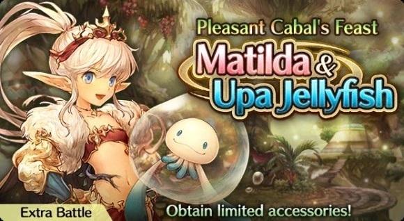 Matilda & Upa Jellyfish